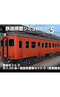 鉄道模型シミュレーター5追加キット3 キハ20系一般型気動車セットC(首都圏色)
