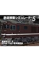 EF64 1001 電気機関車