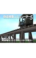 森林鉄道セット2 作業レール+小型モーターカー