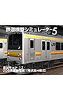 205系通勤電車(南武線4編成)