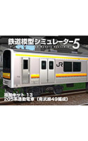 205系通勤電車(南武線49編成)