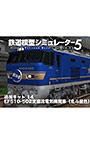 EF510-502交直流電気機関車(北斗星色)