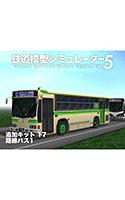 路線バス1