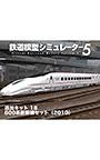 800系新幹線セット(2010)