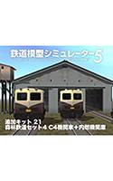 森林鉄道セット4 C4機関車+内燃機関庫