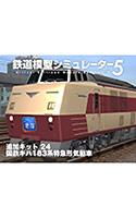国鉄キハ183系特急形気動車