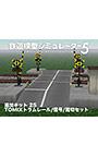 TOMIXトラムレール 信号 踏切セット