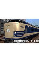 鉄道模型シミュレーターNX アンロック―V0
