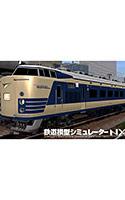 鉄道模型シミュレーターNX アンロック―V1