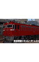 鉄道模型シミュレーターNX アンロック―V2