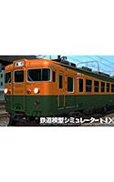 鉄道模型シミュレーターNX アンロック―V3