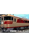 鉄道模型シミュレーターNX アンロック―V4