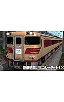 鉄道模型シミュレーターNX アンロック―V6