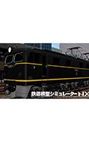 鉄道模型シミュレーターNX アンロック―V7