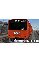 鉄道模型シミュレーターNX アンロック―V8A