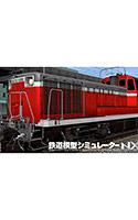 鉄道模型シミュレーターNX アンロック―V8B