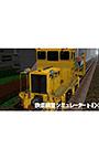 鉄道模型シミュレーターNX アンロック―V9B