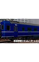 鉄道模型シミュレーターNX アンロック―V10A