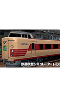 鉄道模型シミュレーターNX アンロック―V11