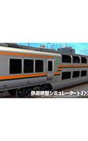 鉄道模型シミュレーターNX アンロック―V12