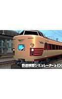 鉄道模型シミュレーターNX アンロック―V13