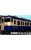 鉄道模型シミュレーターNX アンロック―V14