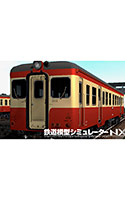 鉄道模型シミュレーターNX アンロック―KIT01