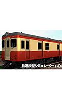 鉄道模型シミュレーターNX アンロック―KIT02