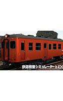 鉄道模型シミュレーターNX アンロック―KIT03