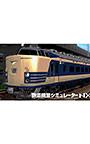 鉄道模型シミュレーターNX アンロック―KIT04