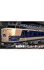 鉄道模型シミュレーターNX アンロック―KIT05