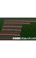 鉄道模型シミュレーターNX アンロック―KIT07