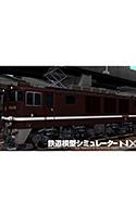 鉄道模型シミュレーターNX アンロック―KIT08