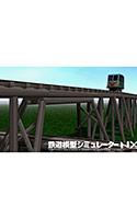 鉄道模型シミュレーターNX アンロック―KIT10