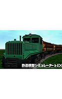 鉄道模型シミュレーターNX アンロック―KIT11