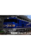 鉄道模型シミュレーターNX アンロック―KIT14