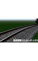 鉄道模型シミュレーターNX アンロック―KIT15