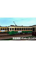 鉄道模型シミュレーターNX アンロック―KIT16
