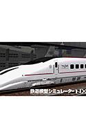 鉄道模型シミュレーターNX アンロック―KIT18
