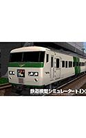鉄道模型シミュレーターNX アンロック―KIT19