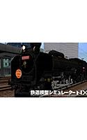 鉄道模型シミュレーターNX アンロック―KIT20