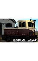 鉄道模型シミュレーターNX アンロック―KIT21