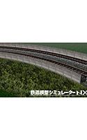 鉄道模型シミュレーターNX アンロック―KIT22