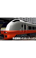 鉄道模型シミュレーターNX アンロック―KIT23