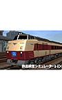 鉄道模型シミュレーターNX アンロック―KIT24