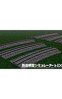 鉄道模型シミュレーターNX アンロック―KIT26