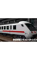鉄道模型シミュレーターNX アンロック―EURO5