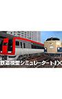 鉄道模型シミュレーターNX ― V0