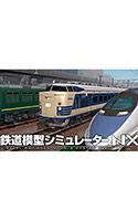 鉄道模型シミュレーターNX ― V1