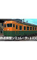 鉄道模型シミュレーターNX ― V3